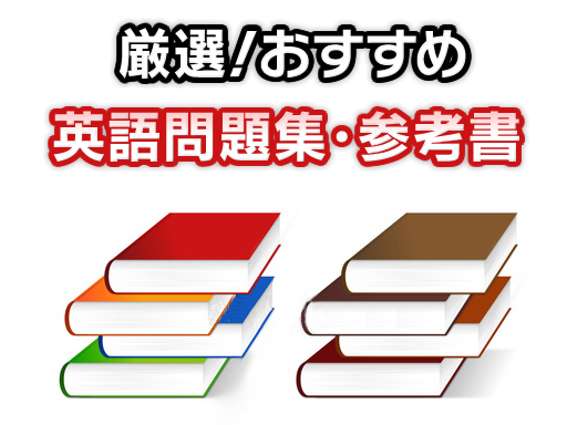 高校生の無料問題集【英語問題集・参考書】