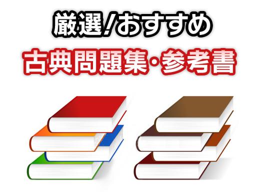高校生の無料問題集【古典問題集・参考書】