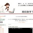 高校数学TVは、岐阜県多治見市で中高生向けに指導を行っている塾講師による学習サイトです。高校数学と英語を中心に、動画授業が単元別に学習可能です。