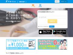 アオイゼミは、スマホを中心にネットで無料で学習できる、中高生を対象にした日本最大級のオンライン学習塾サービスです。ライブ授業では、コメントやスタンプを通じて自由に発言できます。