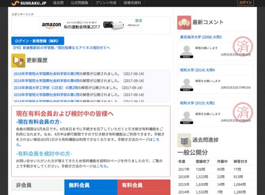SUUGAKU.JPは、大学入試の過去問を集めた数学に特化した学習サイトです。全国の各大学における数学の入試問題を年度別に掲載し、利用シーンに合わせた無料学習が可能です。