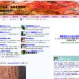 京都で学習塾を運営する教室長による高校英語と入試英語の学習サイトです。テストや入試で引っかかりやすい英文法や長文問題などを例に、単元ごとに紹介。