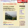 現役の高校教諭が、毎日の日本史授業の講義内容を公開している講義録サイト。実に100講義ほどの構成となっており、それぞれの情報量も大変豊富なものとなっています。