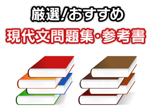 高校生の無料問題集【現代文問題集・参考書】