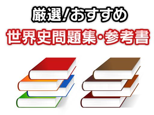 高校生の無料問題集【世界史問題集・参考書】