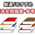 クチコミをもとに選んだ高校生にオススメの「高校日本史」問題集・参考書を紹介しています。一問一答タイプから基礎学習教材まで、受験に備えた知識を身につけておきましょう。