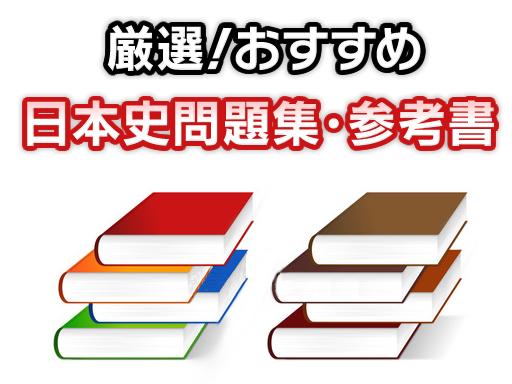高校生の無料問題集【日本史問題集・参考書】