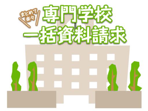 高校生の無料問題集【専門学校一括資料請求】