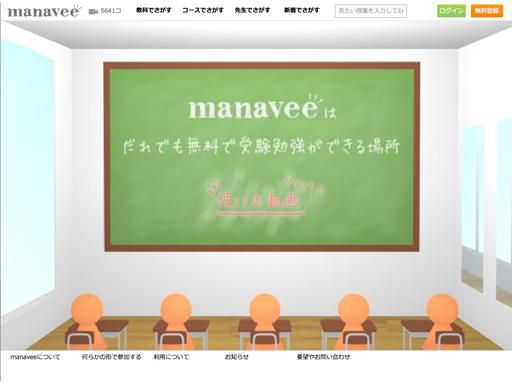 高校生の無料問題集【受験勉強manavee】
