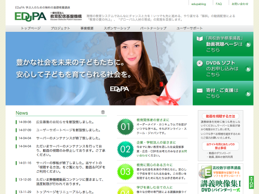 高校数学標準講義EDuPAは、無料動画配信による教育の質の向上やグローバル人材の育成の実現を目指した、高校数学が学べる動画学習サイトです。会員登録することなく気軽に利用できます。