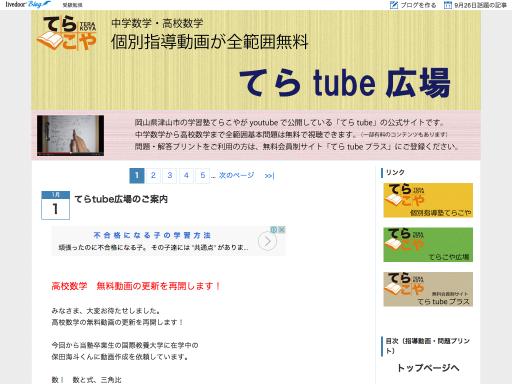 てらtube広場は、岡山県にある学習塾が無料公開している、中学数学から高校数学まで主要単元別に学べる無料動画学習サイトです。