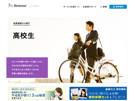 日本の高校生の4.2人に1人が受講しているといわれる、ベネッセの高校生向け通信講座「進研ゼミ」。利用者が多い人気通信教材のクチコミをご紹介。