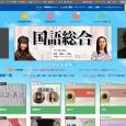 NHK高校講座は、自宅で勉強する高校生に向けた学習ツールとして公開されており、テレビやラジオ放送と連動した構成で展開しており、複数教科と豊富な学習内容でおすすめです。