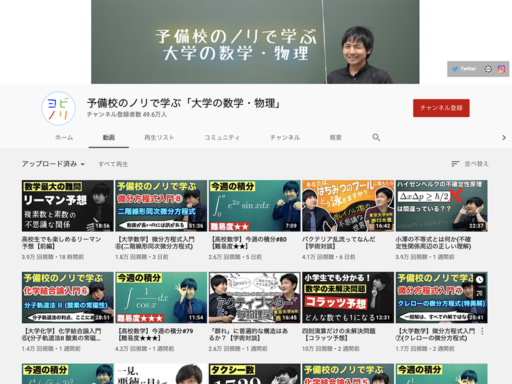 予備校のノリで学ぶ「大学の数学・物理」のチャンネルは、大学レベルの理系科目の授業から理系進学を考える高校生向けに大学受験レベルの理系科目の授業動画をアップしていているYouTubeチャンネルです。
