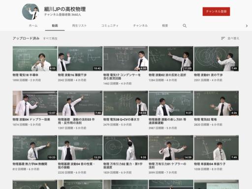 細川JPの高校物理は、力学・熱力学・波動・電磁気・原子など物理基礎の授業動画を配信しているYouTubeチャンネルです。関連サイトでは、動画内容をまとめたPDFデータもダウンロードでき理解度が高まります。