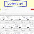 高校物理を攻略【butsurikyoushi】は、高校物理の力学・熱力学・波動・電磁気学・量子力学動画や高校化学の理論化学・無機化学・有機化学・高分子化学他、センター試験対策解説などを配信しているYouTubeチャンネルです。