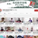 高瀬の高校数学攻略チャンネル