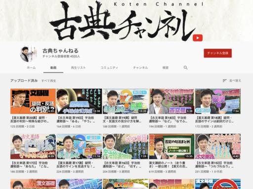 古典ちゃんねるは、大学受験レベルの古文・漢文解説を配信するYouTubeチャンネルです。基本的な受験範囲の講義をはじめ、古典の勉強法・攻略法など、古典を学ぶ大切さや楽しさを同時に伝えながら配信されています。
