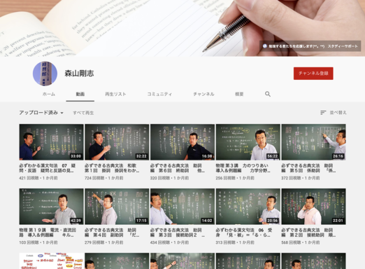 森山剛志スタディーサポートは、森山剛志氏による古典・漢文を中心とした授業動画を配信するYouTubeチャンネルです。テーマ別で古典・漢文・英語・物理等をわかりやすく解説してくれるほか、問題プリントの配布も行なっています。