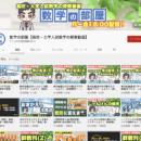 数学の部屋【高校・大学入試数学の授業動画】