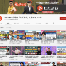 YouTubeの予備校「ただよび」文系チャンネル