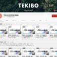 TEKIBO高校勉強動画は、YouTubeを使って自宅で学習できる、高校生向けの学習動画を配信するYouTubeチャンネルです。物理・生物・数学ほか、関連サイトでは、日本史・地理・地学・化学などの解説記事も掲載されています。