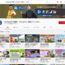 YouTubeの予備校「ただよび」理系チャンネル
