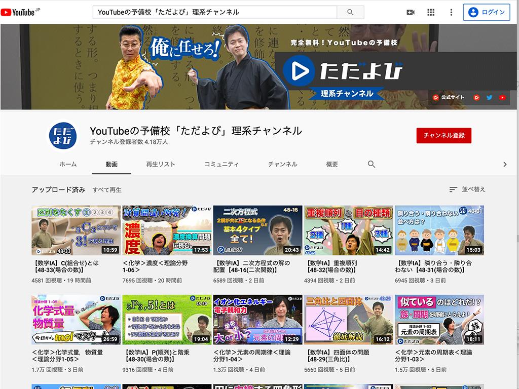 よび youtube ただ